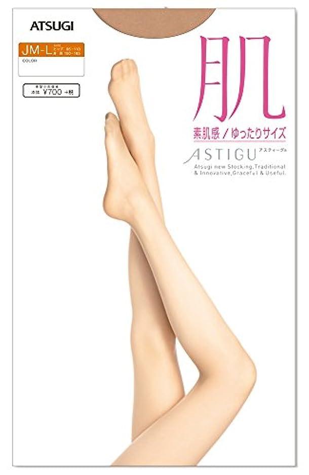 兄弟愛それギャングアツギ アスティーグ ATSUGI ASTIGU 肌 ゆったり サイズ 日本製 パンティ ストッキング (レディース 婦人 パンスト 素肌感) JM-L JJM-L