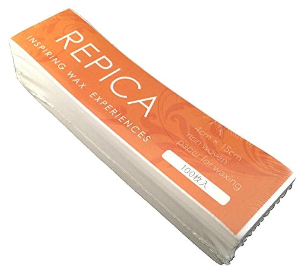 全滅させるに賛成チラチラするREPICA ブラジリアンワックス脱毛 カットペーパー Sサイズ100枚入り×1個 ワックス脱毛 ワックスシート ストリップシート