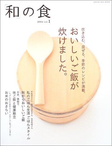 「和」の食 (Vol.1) (オレンジページブックス)の詳細を見る