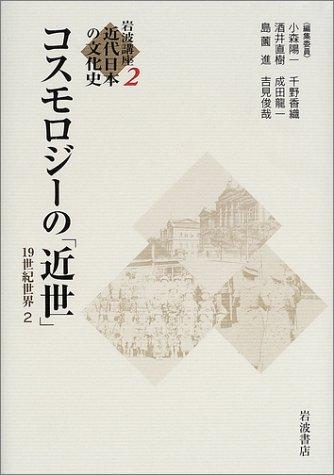 岩波講座 近代日本の文化史〈2〉 コスモロジーの「近世」 19世紀世界2