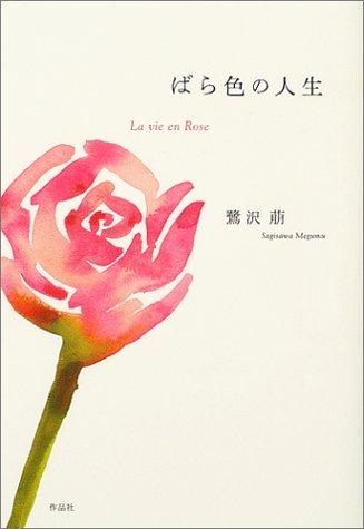 ばら色の人生―La vie en Roseの詳細を見る