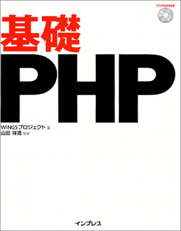 基礎PHPの詳細を見る