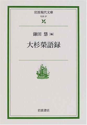 大杉榮語録 (岩波現代文庫)の詳細を見る