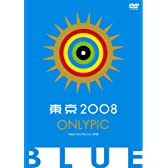 東京オンリーピック BLUE [DVD]
