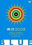 東京オンリーピック BLUE[DVD]