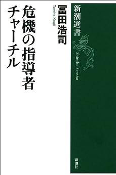 [冨田 浩司]の危機の指導者 チャーチル(新潮選書)