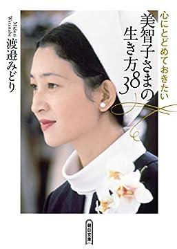 心にとどめておきたい 美智子さまの生き方38 (朝日文庫)
