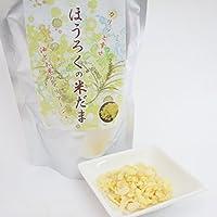静岡県産農薬不使用米粉・ほうろく菜種油・海の精天日塩使用 ほうろくの米だま 120g