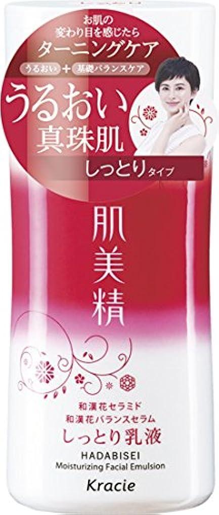 環境に優しい富豪適用済み肌美精 ターニングケア保湿 しっとり乳液 130mL