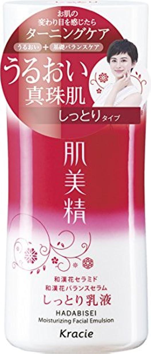 肌美精 ターニングケア保湿 しっとり乳液 130mL