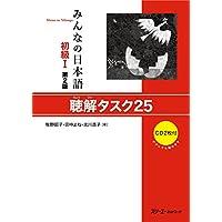 みんなの日本語初級I 第2版 聴解タスク25