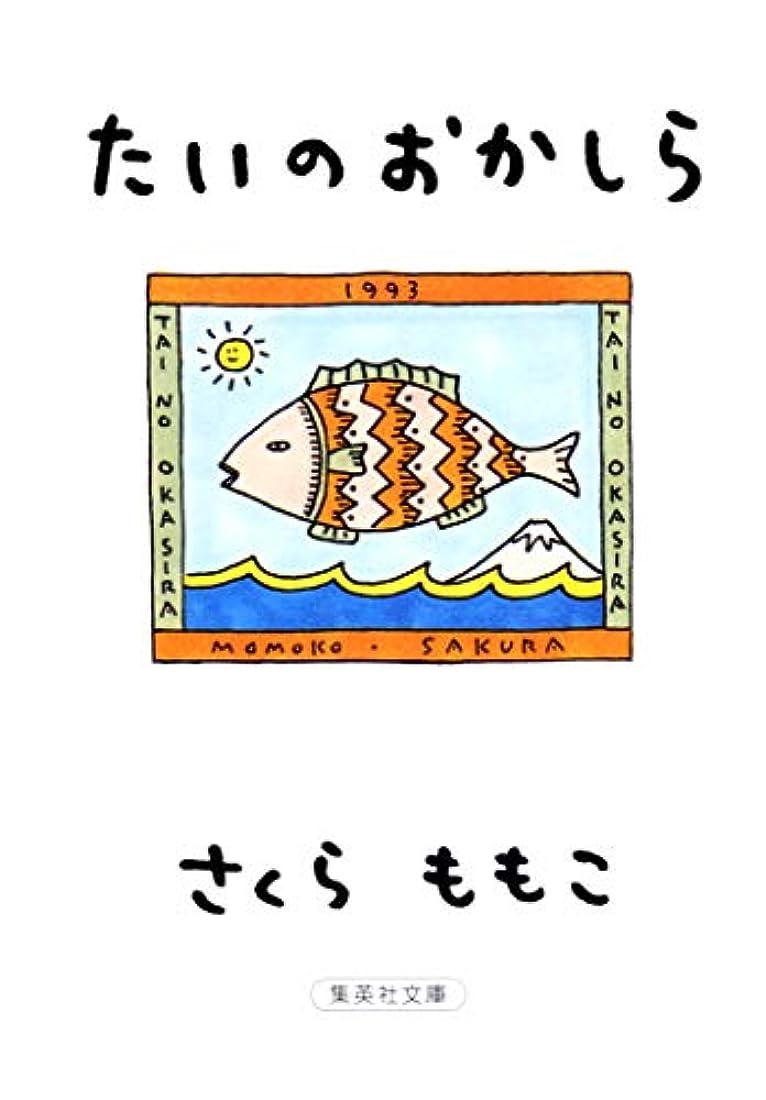 元のトースト芽たいのおかしら (集英社文庫)