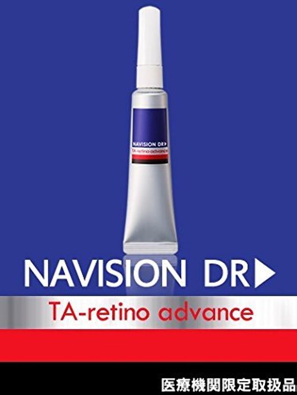 間違っている平衡輪郭NAVISION DR? ナビジョンDR TAレチノアドバンス(医薬部外品) 15g 【医療機関限定取扱品】
