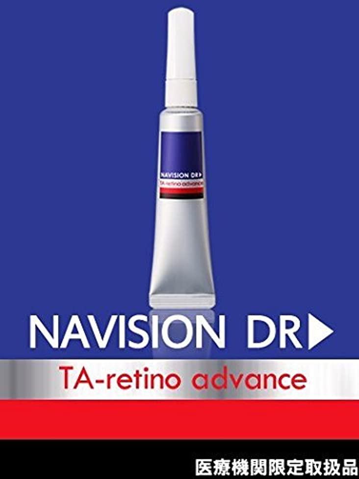 快適勇気のあるグローバルNAVISION DR? ナビジョンDR TAレチノアドバンス(医薬部外品) 15g 【医療機関限定取扱品】