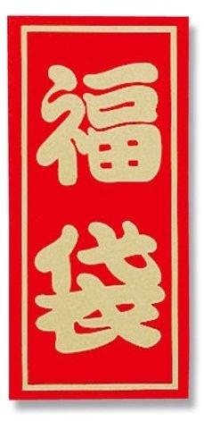 [해외]HEIKO 복 주머니 씰 A 금속 전문 작은 50 편/HEIKO Lucky bag seal A Metal special 50 pieces
