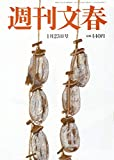 週刊文春 2020年 1/23 号 [雑誌]