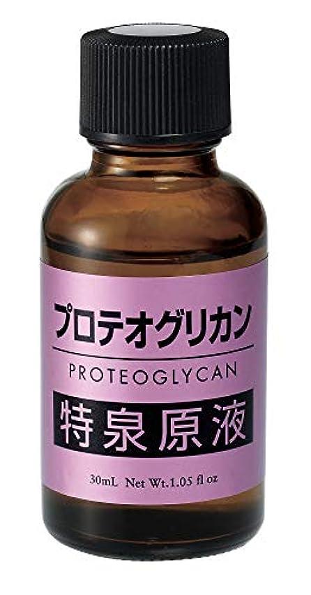 【原液美容液】プロテオグリカン 特泉原液 30mL