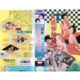 好色元禄マル秘物語 [VHS]