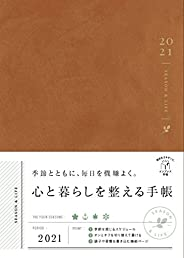 【Amazon.co.jp限定】季節とともに、毎日を機嫌よく。 心と暮らしを整える手帳 2021(特典:印刷して使える! 計画に役立つプラニングシート データ配信) (インプレス手帳2021)