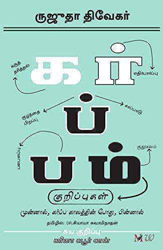 Karba Kaala Kurippugal (Pregnancy Notes) -Tamil (Tamil