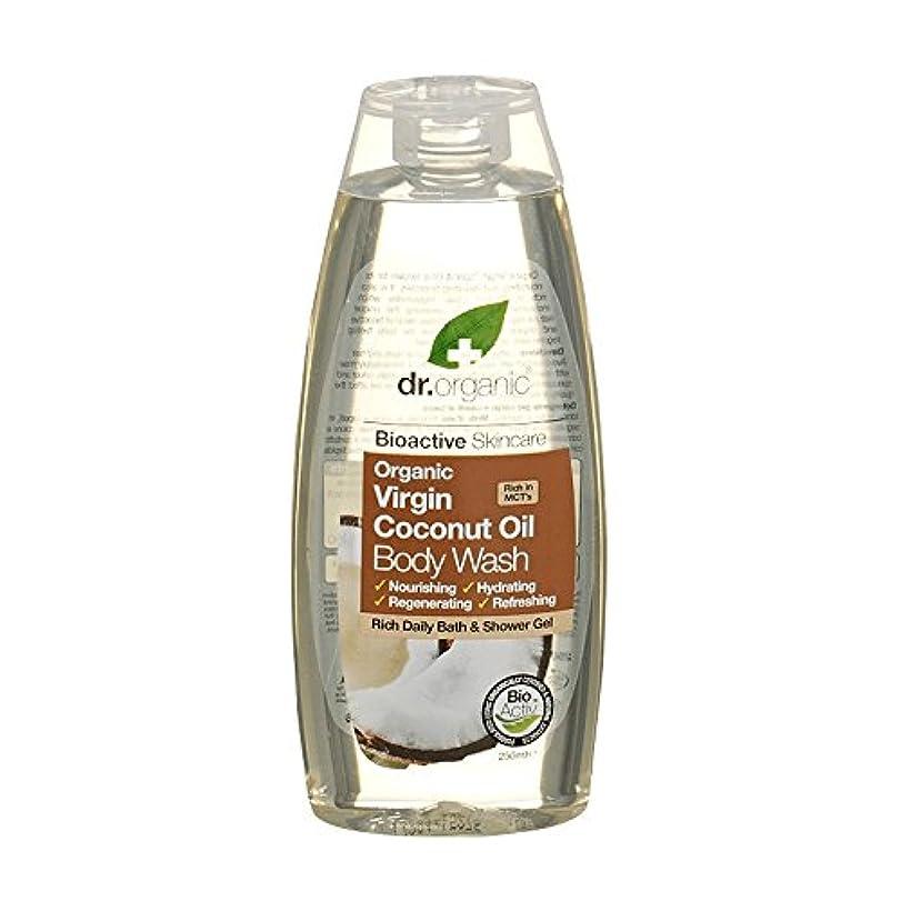 女王宿泊栄光のDr Organic Organic Virgin Coconut Oil Body Wash (Pack of 2) - Dr有機有機バージンココナッツオイルボディウォッシュ (x2) [並行輸入品]