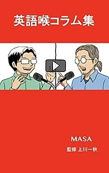 [MASA]の英語喉コラム集