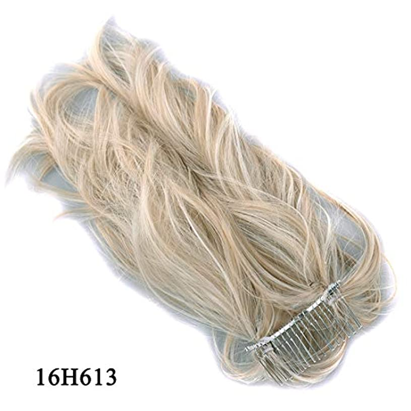 バブル結婚あえてJIANFU かつらヘアリング様々な柔軟なポニーテールメタルプラグコムポニーテール化学繊維ヘアエクステンションピース (Color : 16H613)