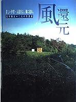 「風還元」大平和正+三人の写真家―美しい伊賀・入道谷よ。風に還れ。 (Bee books)