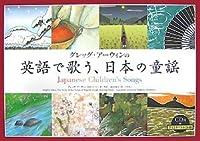 グレッグ・アーウィンの英語で歌う、日本の童謡