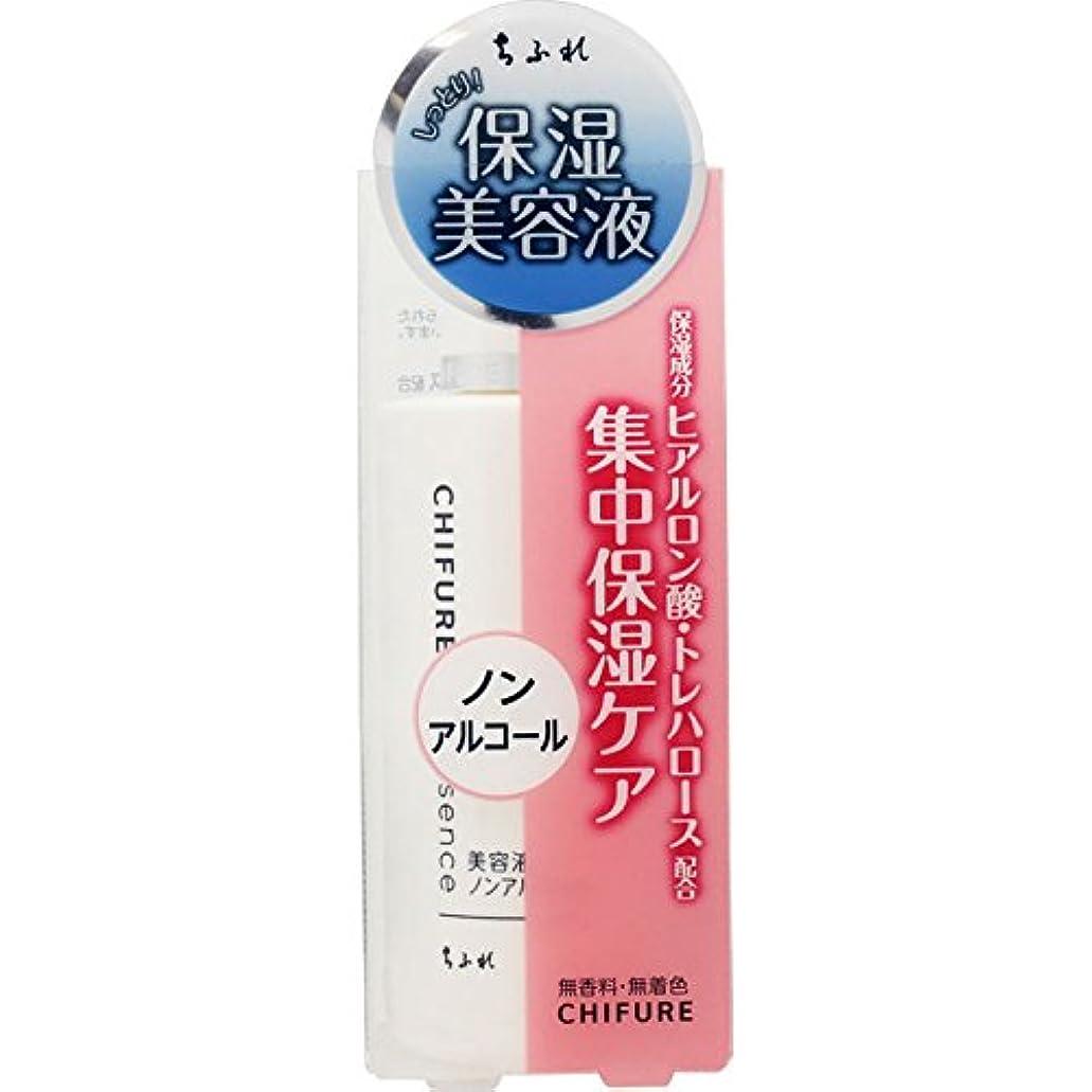 緩む不潔わかるちふれ化粧品 美容液ノンアルコールN 45ml 45ML
