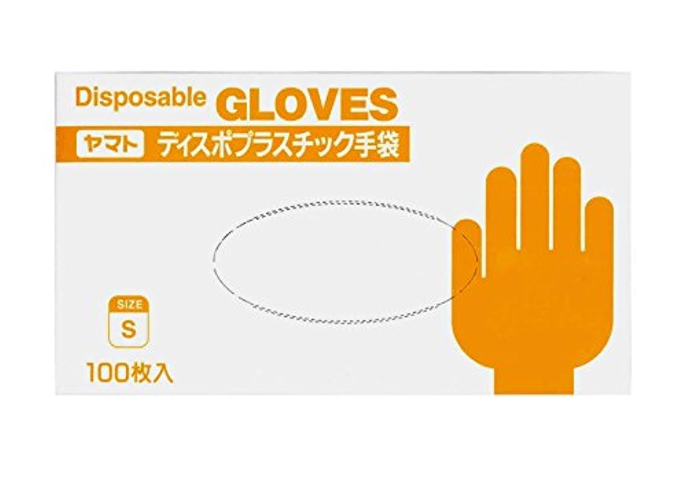 掃く有能な確認ヤマト ディスポプラスチック手袋 S 100枚入
