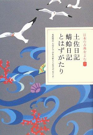 日本の古典をよむ(7) 土佐日記・蜻蛉日記・とはずがたり
