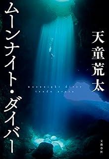 ムーンナイト・ダイバー (文春e-book)