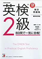 CD BOOK 英検(R)2級 8日間で一気に合格!