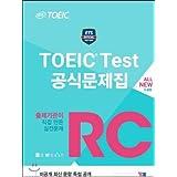 ETS TOEICの公式問題集RCリーディング 出題機関未公開2017最新実戦質問独占公開
