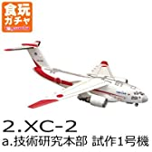 日本の航空機コレクション2 [2-a.XC-2 技術研究本部 試作1号機](単品)