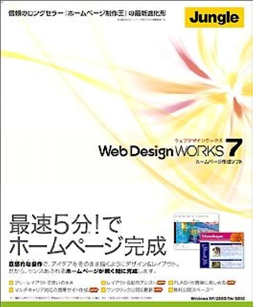 お酢視線バナナWeb Design Works 7 (ホームページ制作王 7) 通常版