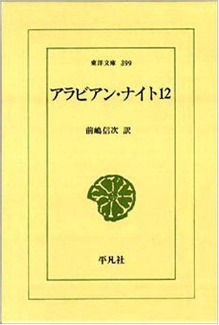 アラビアン・ナイト 12 (東洋文庫 399)の詳細を見る