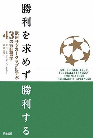 勝利を求めず勝利する ― 欧州サッカークラブに学ぶ43の行動哲学の詳細を見る