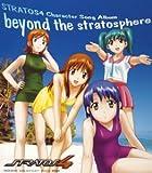 ストラトス・フォー キャラクターソングアルバム beyond the stratosphere
