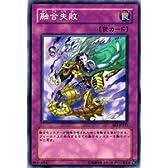 遊戯王カード 【 融合失敗 】 EE3-JP233-N 《エキスパートエディションVol.3》