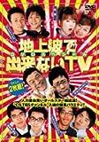 DVD>地上波では出来ないTV(2枚組DVDスペシャル) (<DVD>)
