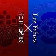 吉田兄弟×Les Frères (特典:なし)