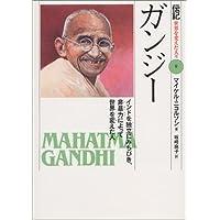 ガンジー―インドを独立にみちびき、非暴力によって世界を変えた人 (伝記 世界を変えた人々)