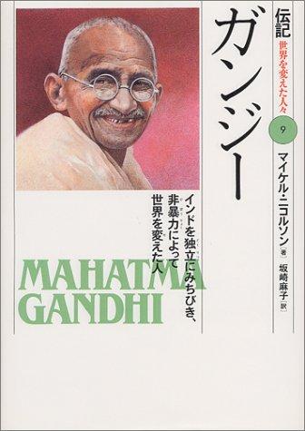 ガンジー―インドを独立にみちびき、非暴力によって世界を変えた人 (伝記 世界を変えた人々)の詳細を見る