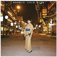 夏川りみ「長い間」の歌詞を収録したCDジャケット画像