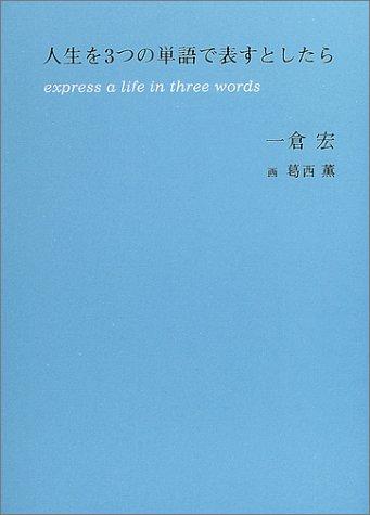 人生を3つの単語で表すとしたらの詳細を見る