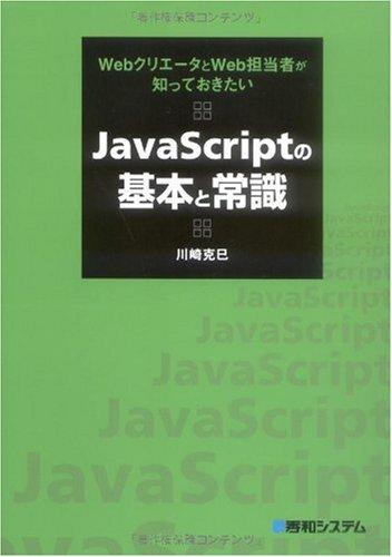 JavaScriptの基本と常識の詳細を見る
