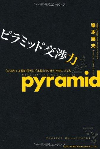 ピラミッド交渉力 「立体的+多面的思考」で「本物」の交渉力を身につけるの詳細を見る