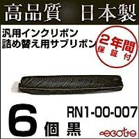 ブロードリーフ エコッテ 汎用 詰め替え サブリボン RN1-00-007 RN6-00-007 黒 6個 日本製